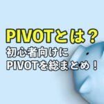 ピボット(PIVOT)とは?FX初心者向けにPIVOTを総まとめ!