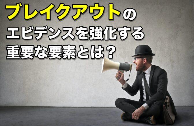 ヨコヨコ、ドーン!|ブレイクアウトのエビデンスを強化する要素とは?