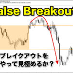 False Breakouts(偽のブレイクアウト)をどうやって見極めるか?