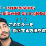 'return' – expressions are not allowed on a global scopeのエラーを5秒で修正する方法を教えるよ!