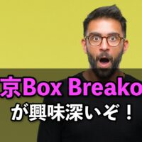 """""""Tokyo Box Breakout Strategy""""が興味深いぞ!"""