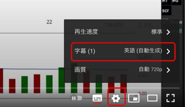 字幕を日本語に変える