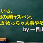 「26日の遅行スパン、これが最も大事(キリッ)」 by一目山人