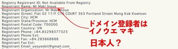 ドメイン登録者は日本人か?