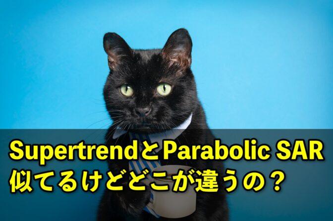SupertrendとParabolic SAR、似てるけどどこが違うの?