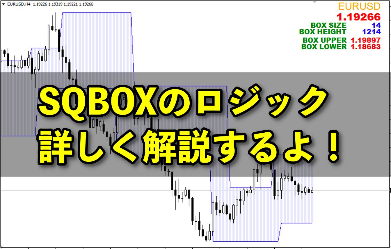 BOXブレイクアウト専用のSQBOX|そのロジックとは?