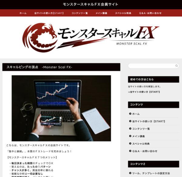モンスタースキャルFXの購入者専用サイト