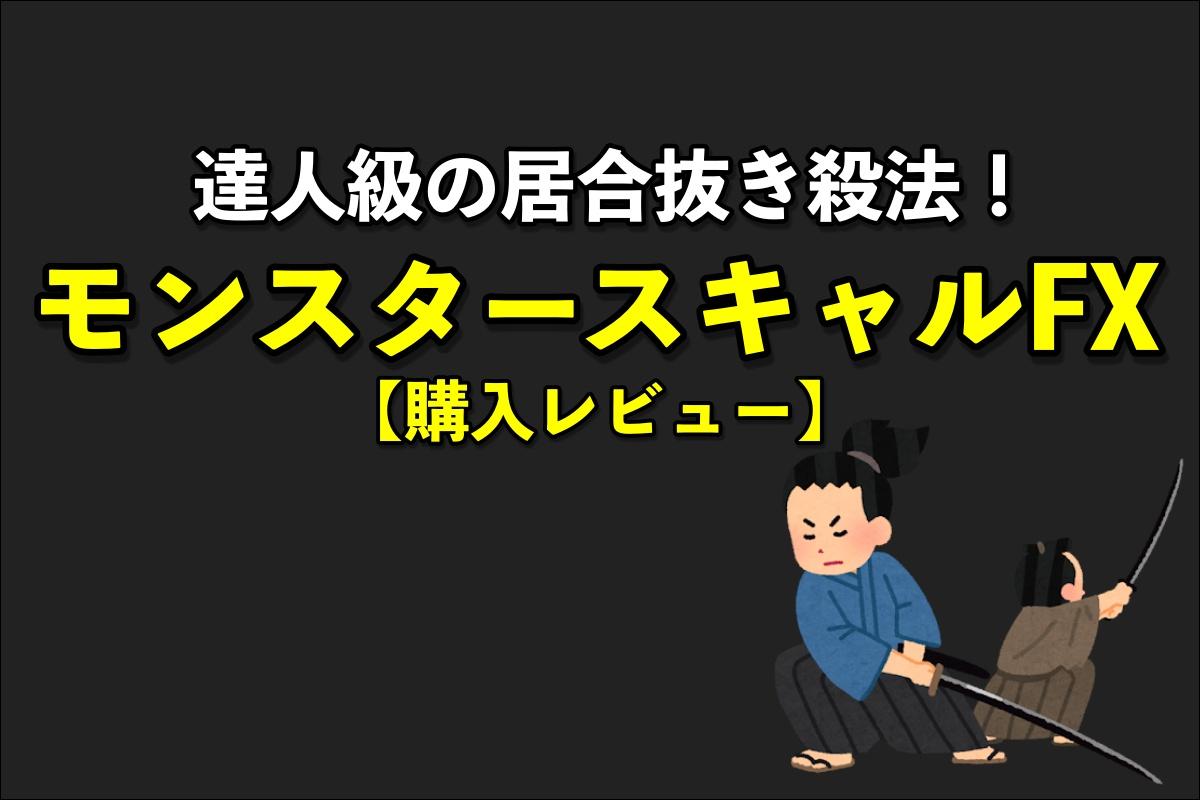 """モンスタースキャルFXは、まさに""""居合抜き""""トレード!【検証とレビュー】"""