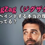 ZigZag(ジグザグ)がリペイントする本当の理由、知ってる?