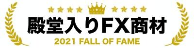 殿堂入りFX商材
