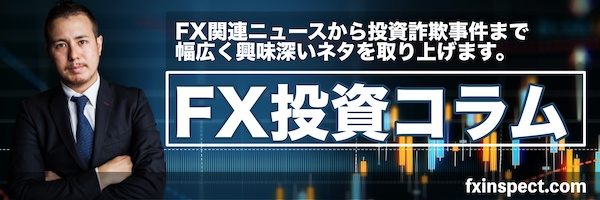 FX投資コラム