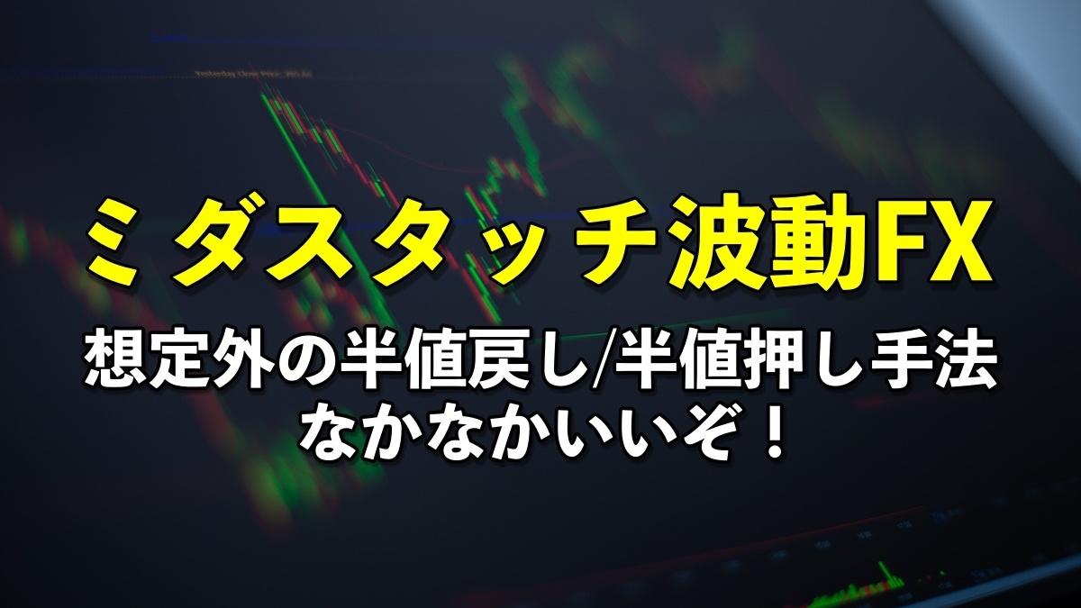 『ミダスタッチ波動FX レジェンドアカデミーパッケージ』検証とレビュー