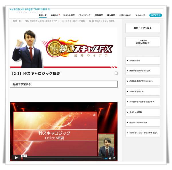 「超」秒速スキャルFX|購入者専用サイト