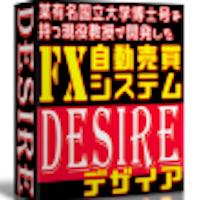 FX自動売買システム「DESIRE」