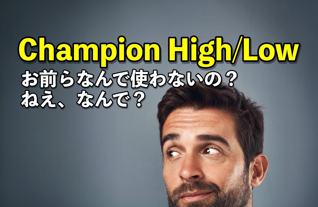 Champion High/Low お前らなんで使わないの?ねえ、なんで?【検証とレビュー】