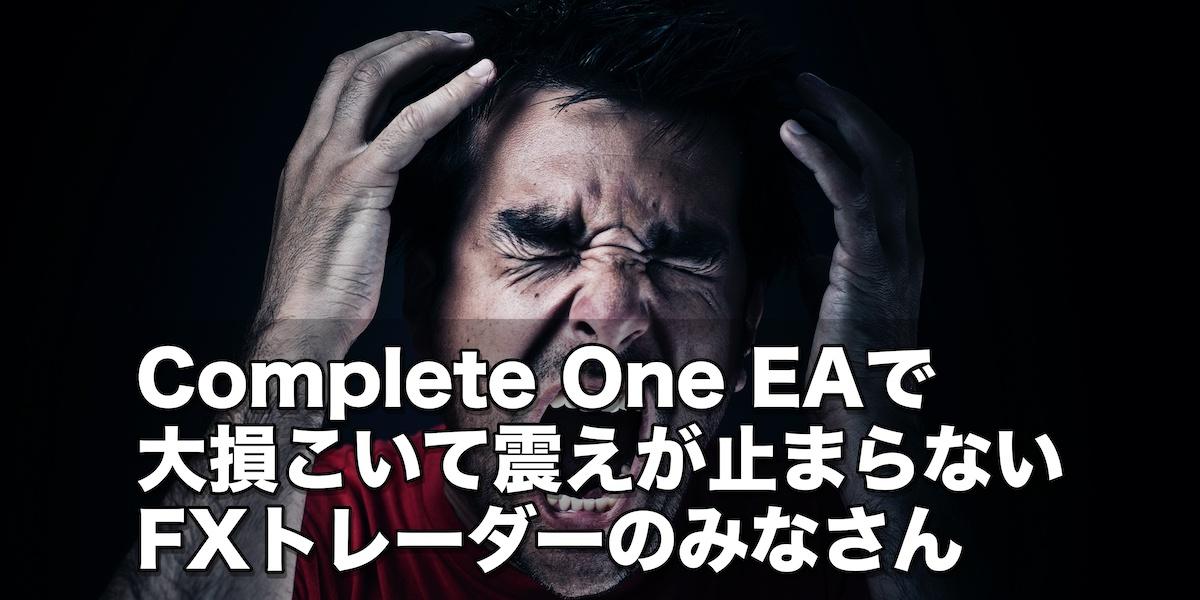 『Complete One EA(コンプリートワンEA)』検証とレビュー